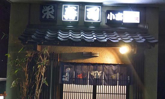 栄寿司小吉>